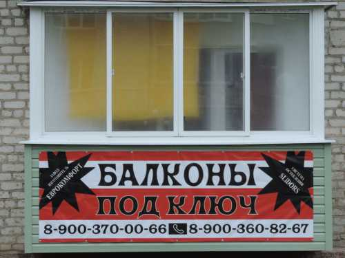 Отделка балконов и лоджий в клинцах и области.