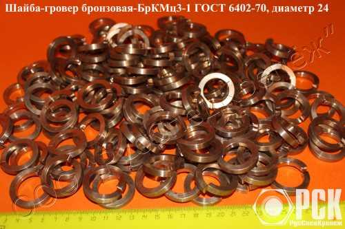 Шайба бронзовая гост 6402-70 бркмц3-1, купить гровер из бронзы