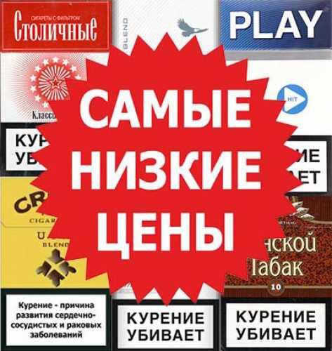 Сигареты по всей россии, лучшее качество, самые низкие цены