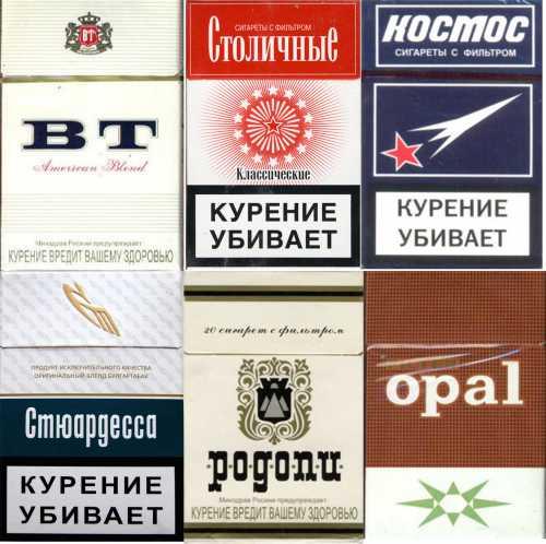 Сигареты космос, стюардесса, бт, опал, столичные оптом в москве