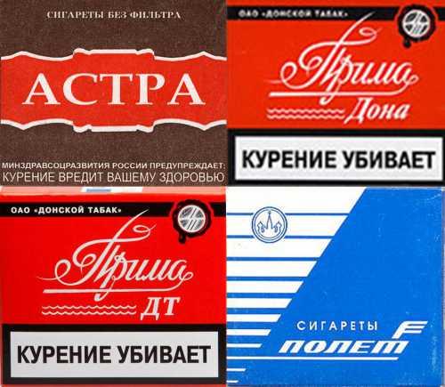 Сигареты прима дона, полёт, луч, астра, прима дт оптом