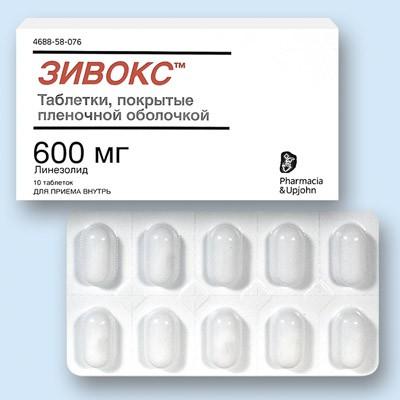 Куплю лекарство зивокс