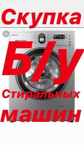 Покупка стиральных машин и прочей бытовой техники .
