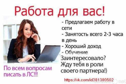 Работа на дому через интернет