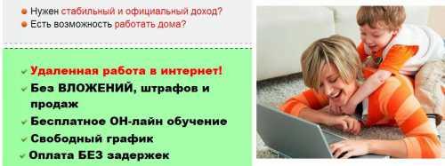 Дополнительный доход. для мамочек в декрете