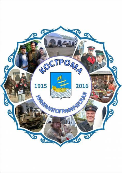 знак 2016 (г. Кострома) - год Российского кино