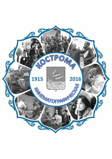 логотип 2016 года - год Российского кино (г. Кострома)