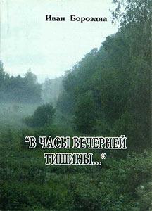 Обложка книги «В часы вечерней тишины…»