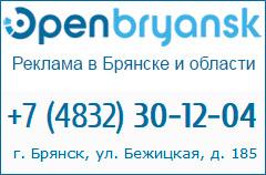 Реклама в Брянске и Брянской области