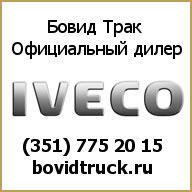 Техника Iveco в Челябинске
