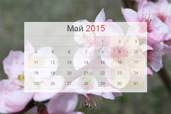 Православный календарь именины феврале
