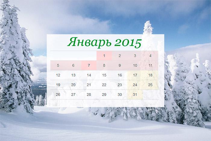 Календарь аллергика на 2017 москва