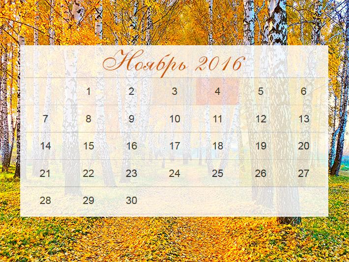 Режим праздников на майские в 2016