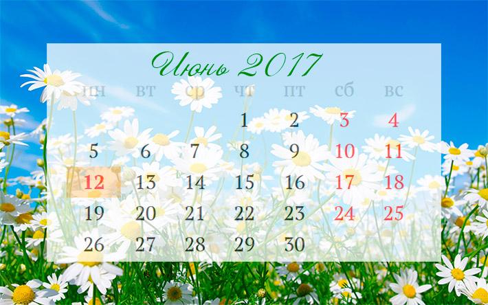 Календарь праздничных и выходных дней в июне 2017 года