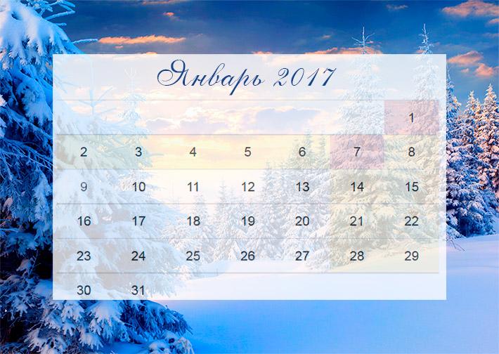 Август 1987 лунный календарь