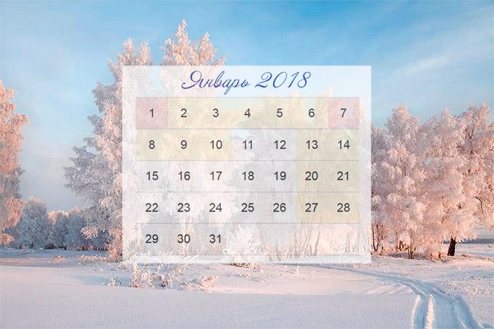 Выходные и праздничные дни в январе 2018 года