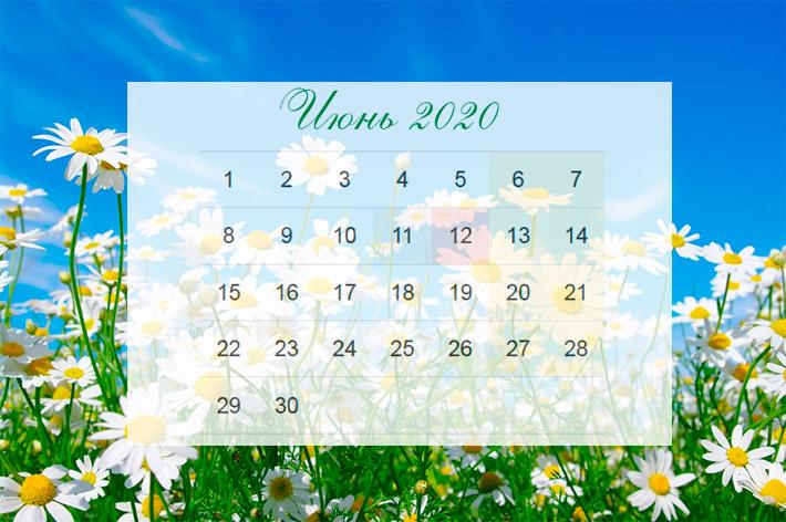 Календарь праздничных и выходных дней в июне 2020 года