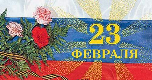 Красивые открытки и поздравления с 23