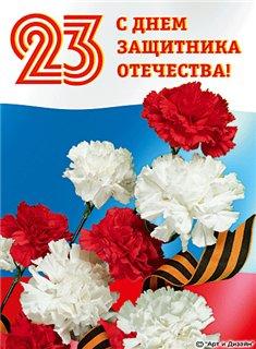 Красивые открытки и поздравления с 23 февраля в стихах и в прозе