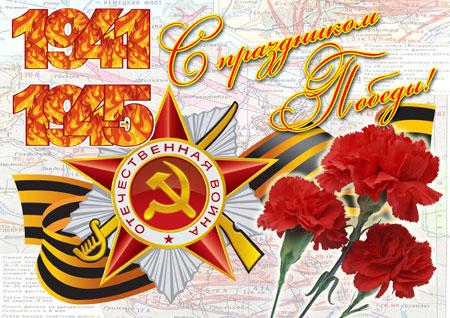 Красивые открытки и поздравления с Днем Победы