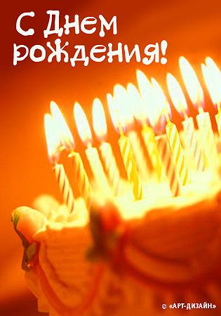 Открытки и поздравления с днем рождения в стихах для любимых и близких людей
