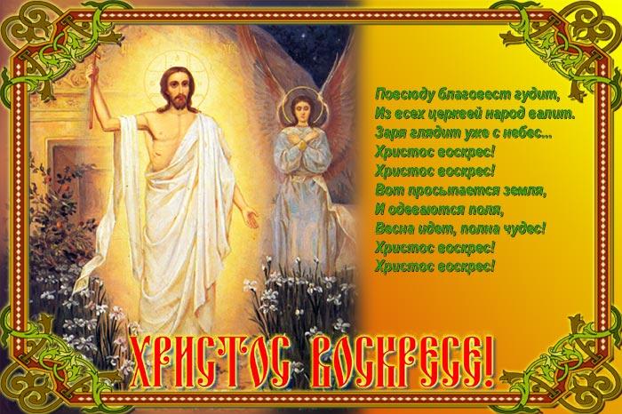 Красивые открытки и поздравления на Пасху