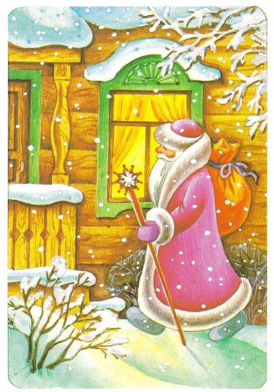 Красивые открытки и поздравления со Старым Новым годом
