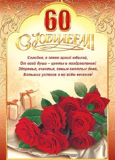 Открытки с днем рождения на 60 лет