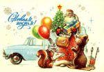 Новогодние поздравления близким и друзьям