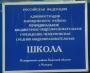 Чемерновская средняя общеобразовательная школа