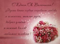 День святого Валентина. История и традиции праздника всех влюбленных