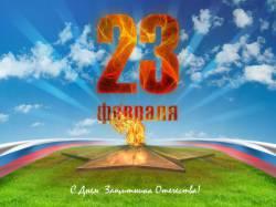 Традиции праздника День защитника Отечества