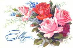 О празднике 8 Марта. Международный женский день