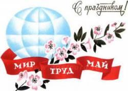 1 мая. Праздник весны и труда. История и традиции Первомая