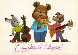 Красивые открытки и поздравления с 8 марта