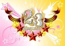 СМС поздравления с 23 февраля
