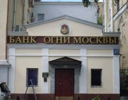 Банк «ОГНИ МОСКВЫ»: обзор продуктов