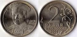 Ценные монеты современной России