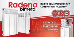 Биметаллические радиаторы – уют и тепло в Вашем доме