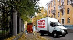 Услуга вывоз старой мебели из квартиры