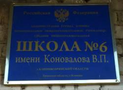 Средняя общеобразовательная школа № 6 им. Коновалова В.П.