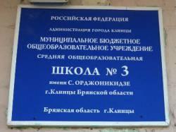 Средняя общеобразовательная школа № 3 им. С. Орджоникидзе