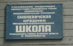 Смолевичская средняя общеобразовательная школа
