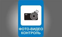 Новый знак «Фотовидеофиксация»