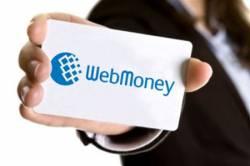 Webmoney общие сведения