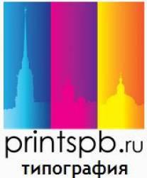 Типография «ПринтСПб»