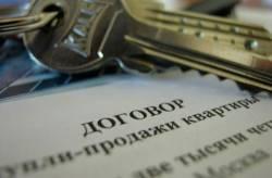 Покупка квартиры с компанией «АЯКС-Риэлт»