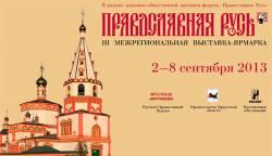 Добрые плоды соработничества Иркутской митрополии и руководства региона