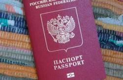 Оформление загранпаспорта через Интернет