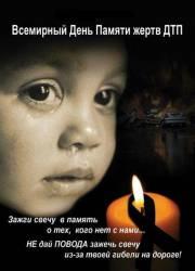 17 ноября Всемирный день памяти жертв ДТП